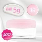 建國面霜罐分裝小空瓶-5g(粉蓋)-1000入[45224]