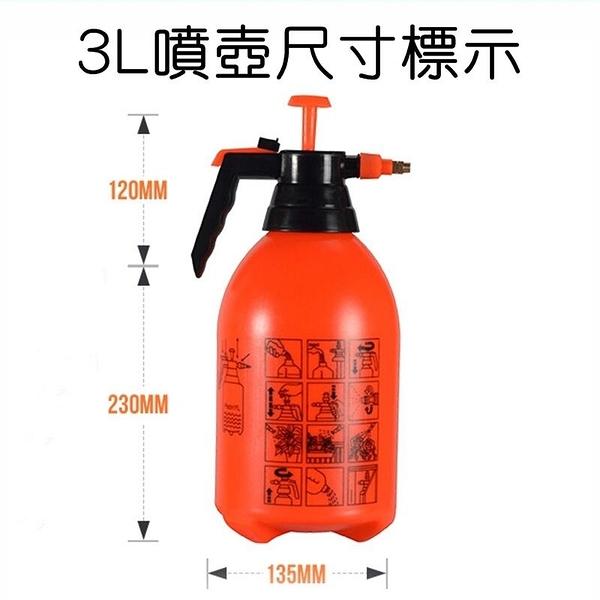 【JIS】N002 3L 澆花神器 澆花噴壺 氣壓式噴霧器 壓力噴壺 高壓噴壺 灑水噴水壺 消毒噴霧瓶 園藝