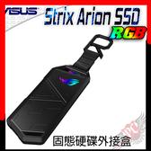 [ PC PARTY  ] 華碩 ASUS ROG SSD M.2 PCIE 外接盒