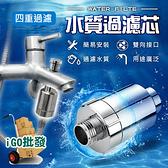 〈限今日-超取288免運〉水龍頭過濾器 濾水器 淨水器 前置過濾器 蓮蓬頭過濾器 濾水【M023】