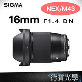 SIGMA 16mm F1.4 DN  for NEX & m4/3 mount 恆伸公司貨