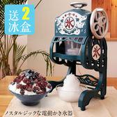 日本家用小型電動綿綿冰雪花刨冰機碎冰沙冰打冰炒冰機  igo 露露日記
