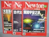 【書寶二手書T9/雜誌期刊_PCQ】牛頓_184~186期間_共3本合售_解開宇宙之謎等