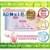 《台灣製有效抗疫商品》芊柔+ Plus 升級版 清除腸病毒濕紙巾 女性專用濕紙巾 (80抽*1包)