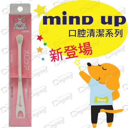 狗日子《minD up》寵物小牙刷