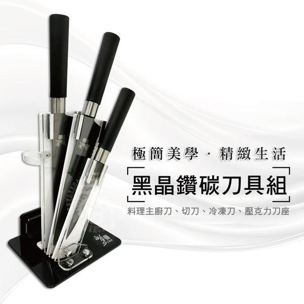 派樂 黑晶鑽碳不銹鋼刀具組(3刀1座) 片刀 不銹鋼刀 切肉刀 水果刀 鋸齒刀 冷凍調理刀 刀座