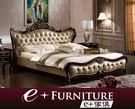 『 e+傢俱 』AB16 卡莉瑪 Kamila 新古典 華麗邊框雕刻 手工貼金銀箔 雙人床 | 床架 可訂製