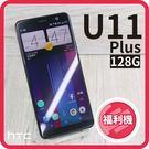 【福利品】 HTC U11+ 6G/12...