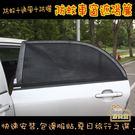 【居美麗】防蚊車窗遮陽簾 透氣紗網 防曬...