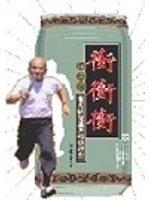 二手書博民逛書店 《衝衝衝蘇貞昌》 R2Y ISBN:9864172239│何榮幸