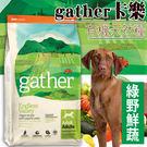 【培菓平價寵物網】gather卡樂》有機天然糧綠野鮮蔬成犬配方-16磅7.26kg
