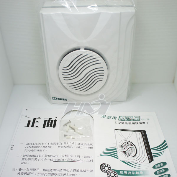 《台灣製造 超商取貨》香格里拉PB-108浴室通風扇/ 明排抽風機 換氣扇/ 滾珠軸承 超靜音通風扇/ 110V