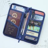 證件收納包 護照包機票夾裝證件保護套收納包簽證多功能放證件袋日本韓國旅行 玩趣3C