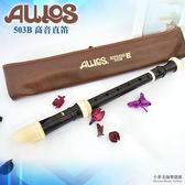 【小麥老師樂器館】【D26】AULOS 503B 高音直笛 日本製 直笛團首選 學校練團