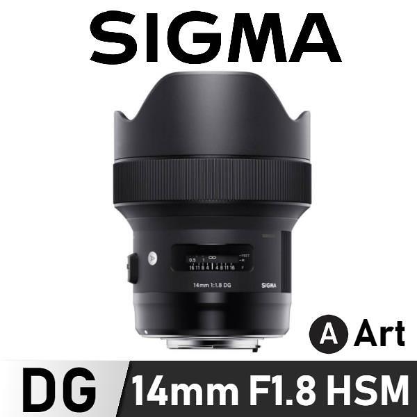 【南紡購物中心】SIGMA 14mm F1.8 DG HSM 恆伸公司貨