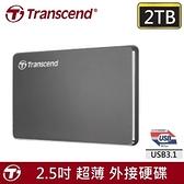 【免運+贈收納包】創見 2TB 外接硬碟 行動硬碟 USB3.1 Gen1 2.5吋 25C3N 超薄型Slim鋁合金 外接硬碟X1