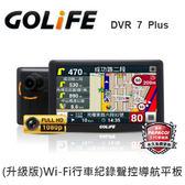 GOLiFE DVR 7 Plus 升級版 Wi-Fi行車紀錄聲控導航平板 (送16G記憶卡)
