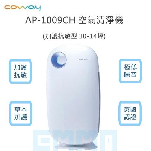現貨 送活性碳濾網一片【Coway】AP-1009CH 空氣清淨機 加護抗敏型 10-14坪 草本加護TrueHEPA濾網
