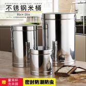 不銹鋼米桶50斤裝儲米箱防蟲家用米缸20米罐10kg面桶30面粉收納盒【快速出貨】