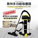 歌林kolin水過濾系統乾濕吹吸塵器KTC-UD1801