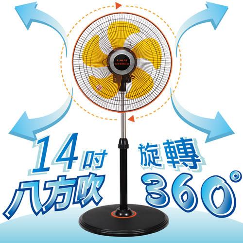 免運費★台灣製造 G.MUST 14吋360度立體擺頭立扇 GM-1436 (電風扇 涼風扇)
