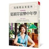 (二手書)找個理由來退休:夏韻芬富樂中年學