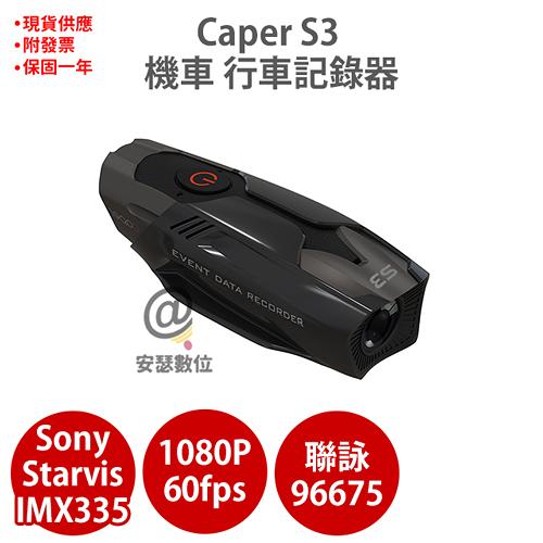 Caper S3【送32G】機車 行車紀錄器 60fps Sony Starvis 感光元件