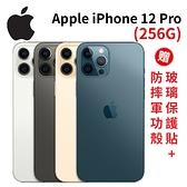 APPLE iPhone 12 Pro (256G) 5G 6.1吋 智慧型手機《贈 玻璃保護貼+透明保護殼》[24期0利率]