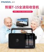 PANDA/熊貓 T-15老人收音機半導體全波段老式調頻廣播老年人 【熱賣新品】
