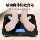體重計體重秤家用電子秤秤成人智能脂肪秤精...