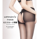 台灣現貨天天寄【粉紅菲菲】免脫開檔絲襪連...