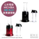 【配件王】日本代購 MICHIBA 山本電器 MB-BL22 冰沙機 蔬果調理機 兩色