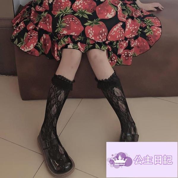 2雙 Lolita長襪蕾絲花邊洛麗塔襪子日系可愛中筒襪lo娘百搭【公主日記】