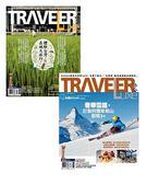 套組:Traveler LUXE 旅人誌 - 壯遊世界之旅 第149期+第151期(2冊合售)