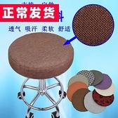 圓凳子套罩圓椅子套升降椅套轉椅套圓坐墊椅墊座椅套圓形凳套透氣