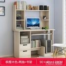 電腦桌台式簡易帶書架書桌組合書櫃一體簡約家用學生臥室寫字桌子  ATF  夏季狂歡