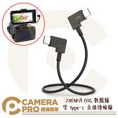 ◎相機專家◎ ZHENFA OTG 數據線 雙 Type-c 直播傳輸線 適 R5 R6 Z6 Z7 A73 A7R4