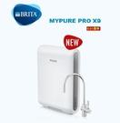 [現送松木快煮壺] 德國 BRITA mypure pro X9 超微濾四階段硬水軟化型過濾淨水器0.01微米 *含標準安裝