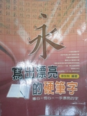 【書寶二手書T7/藝術_MGP】寫出漂亮的硬體字_蔡狄秋