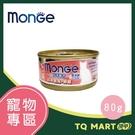 MONGE化毛配方-白身鮪魚+鮮蝦 80g【TQ MART】