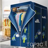 烘幹機家用速幹烘衣機折疊幹衣機靜音幹衣架烤衣服幹衣器風幹機「Top3c」