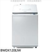 日立【BWDX120EJW】12公斤洗脫烘日本原裝洗衣機琉璃白(與BWDX120EJ同款)回函贈