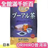 日本 ORIHIRO 超值60包 普洱茶 養生 健康 冷泡 熱泡 上班族 長輩 京都 熱銷【小福部屋】