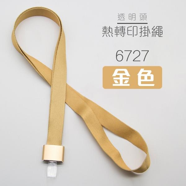 UHOO 6727 熱轉印掛繩(金)(金屬) 卡夾 掛繩 識別證套 悠遊卡套 員工證 證件掛帶