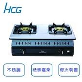 含原廠基本安裝 和成HCG 瓦斯爐 崁入式雙環2級瓦斯爐 GS252SQ(桶裝瓦斯)