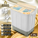 ZANWA晶華 4.2KG節能雙槽洗衣機...
