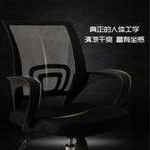 店長推薦辦公電腦椅家用網布會議學生椅職員椅弓形現代簡約休閒轉椅椅子
