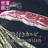 勝崎生鮮 美國CAB藍帶凝脂帶骨牛小排10片組 (100公克±10%/1片)【免運直出】