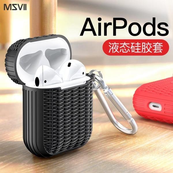 airpods保護套airpods蘋果耳機無線充電盒airpods2代藍牙超薄