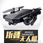 遙控飛機折疊高清定高四軸飛行器 專業無人機 專業航模DF 科技藝術館